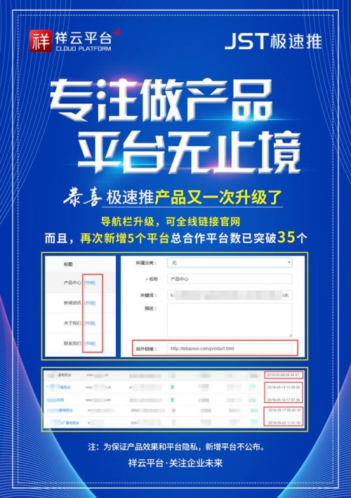 陕西祥云平台极速推介绍