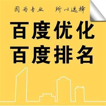 西安企业网站关键词优化服务按天扣费