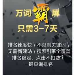 西安百度霸屏,西安全网推广,西安万词霸屏,西安网站建设,西安网站优化,西安爱采购开通