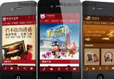 西安手机网站